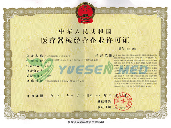 Chinese medical equipment sale licence