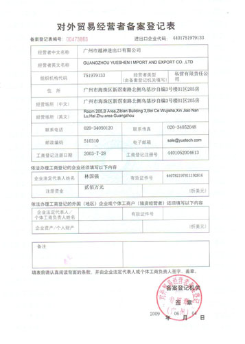 Registered in foreign trade department of China goverment