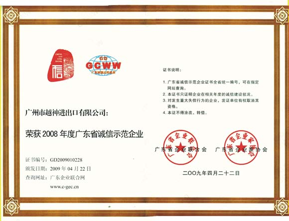 Trust Cooperation honor issued by Guangdong Enterprise Bureau