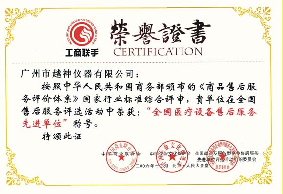 Yueshen Cooperation Was honored excellent after sale service for medical equipment by China Commerce Bureau in 2006