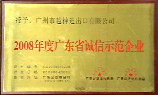 Yueshen Cooperation was honored Trust Demonstration Enterprise by Guangdong province